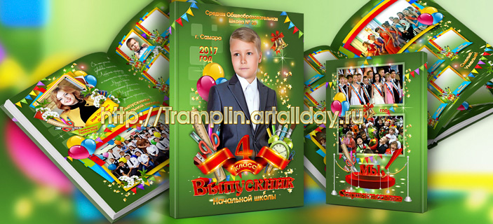 Выпускной альбом начальная школа Три учебных года