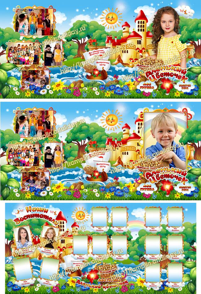 Папка трио детский сад Группа Аленький цветочек