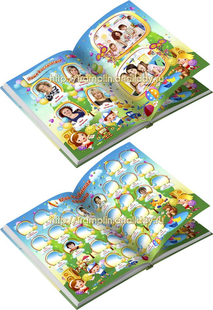 Выпускной альбом Прощай наш любимый Детский сад