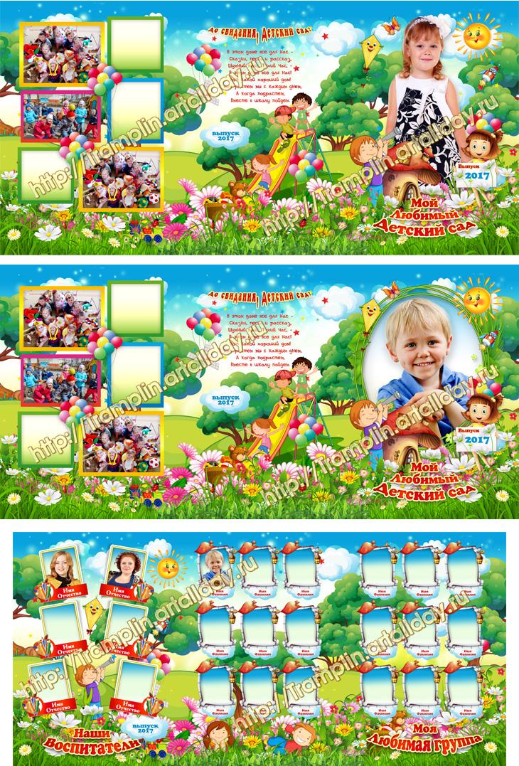 Выпускной шаблон папка-трио для детского сада Друзья