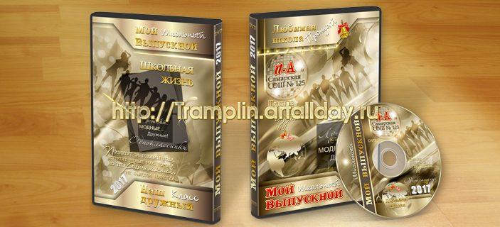 Обложка и диск DVD Сегодня в школе выпускной