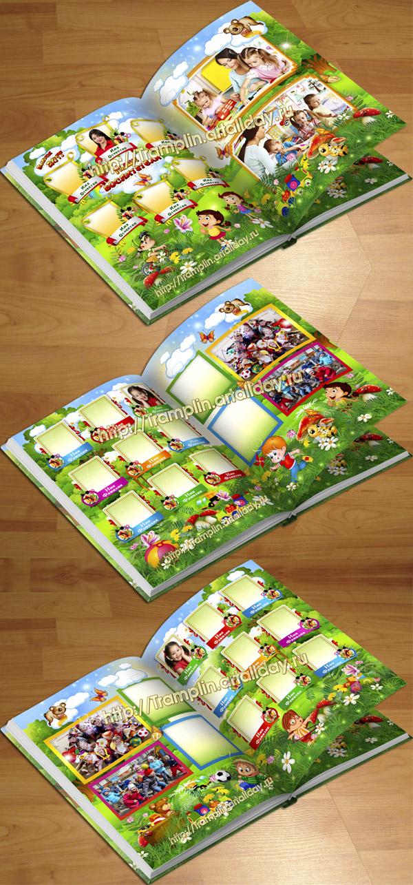 Выпускной альбом детский сад Веселая группа