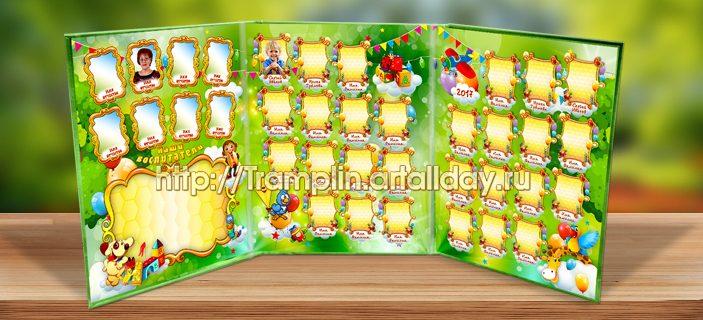 Выпускная папка-трио детский сад Веселая компания