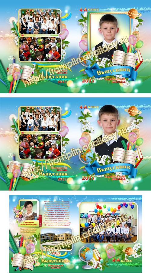 Фотоальбом выпускнику начальной школы Второй вариант