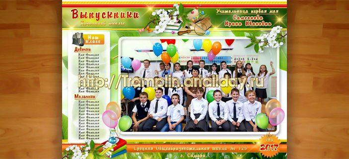 Выпускная рамка группового фото - Начальная школа