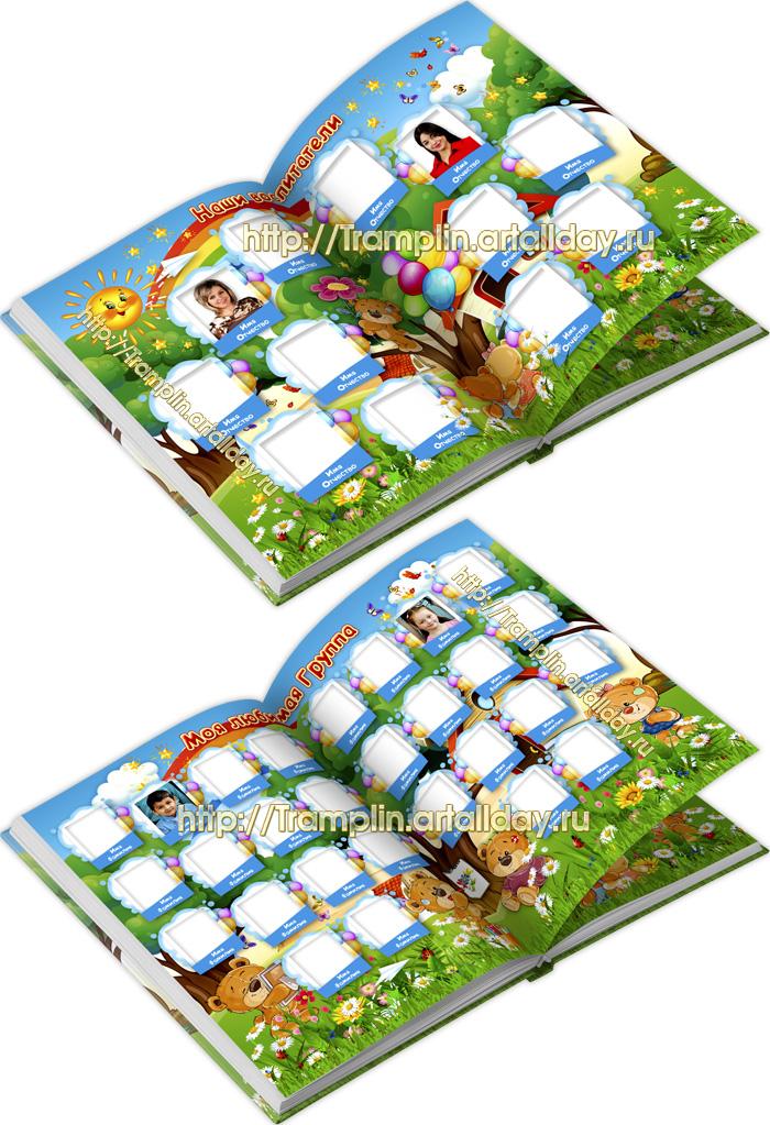 Выпускной альбом детский сад Прощай страна Курляндия