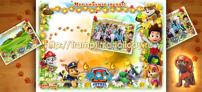 Рамка группового фото Детский Щенячий патруль