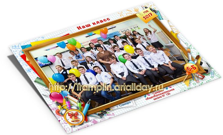 Школьная рамка для группового фото Учебный класс