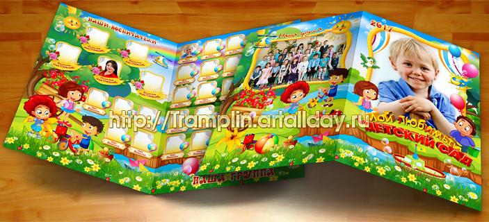 Выпускная виньетка в детский сад Дружно в нем
