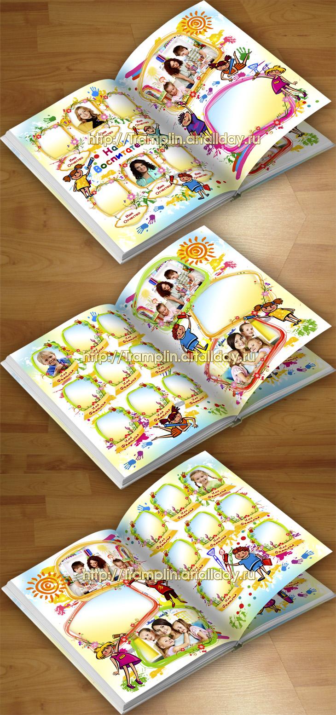 Выпускной фотоальбом в детский сад - Нарисую