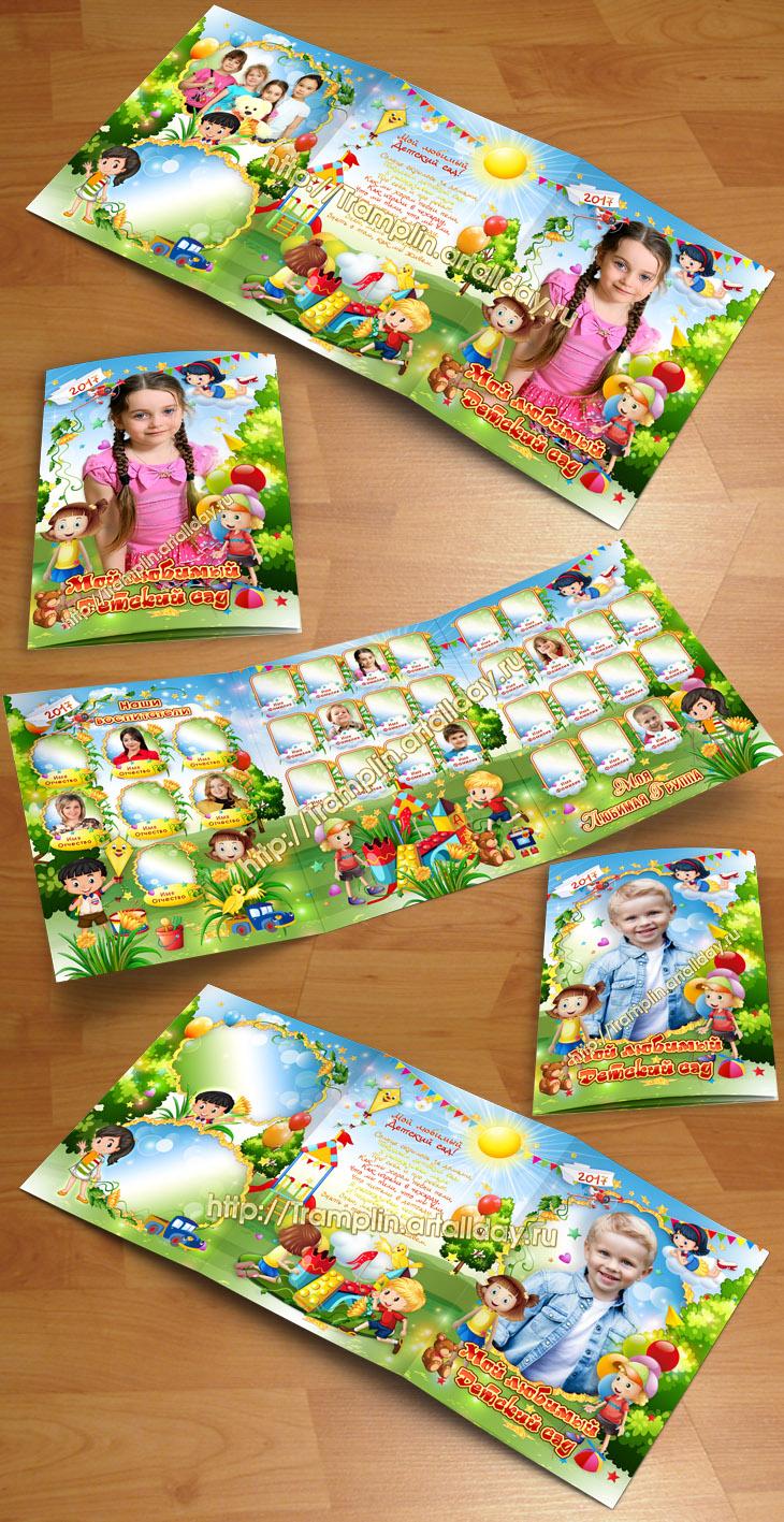 Папка трио для детского сада Это мы в саду растем
