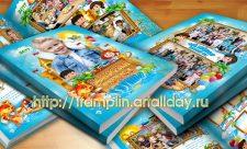 Фотоальбом для детского сада Группа Золотая рыбка