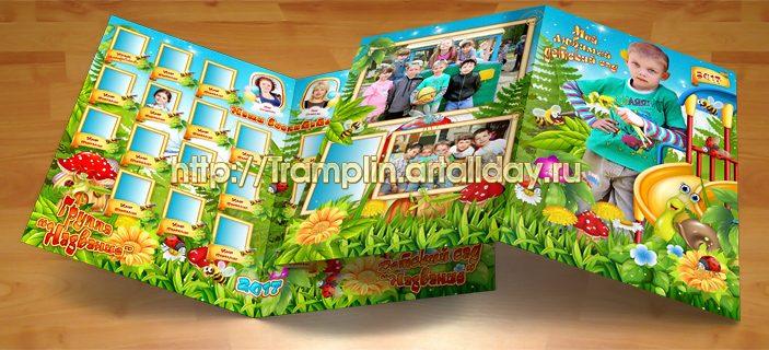 Виньетка любимый детский сад В страну чудес и знаний