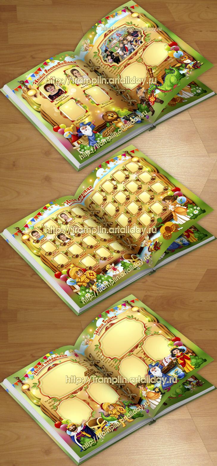 Фотопланшет детский сад Сказка радость нам несет
