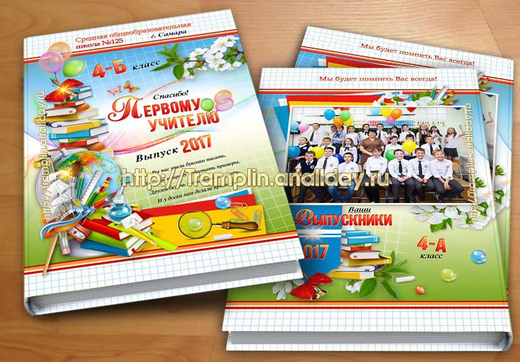 Фотоальбом для учителя выпускников начальной школы