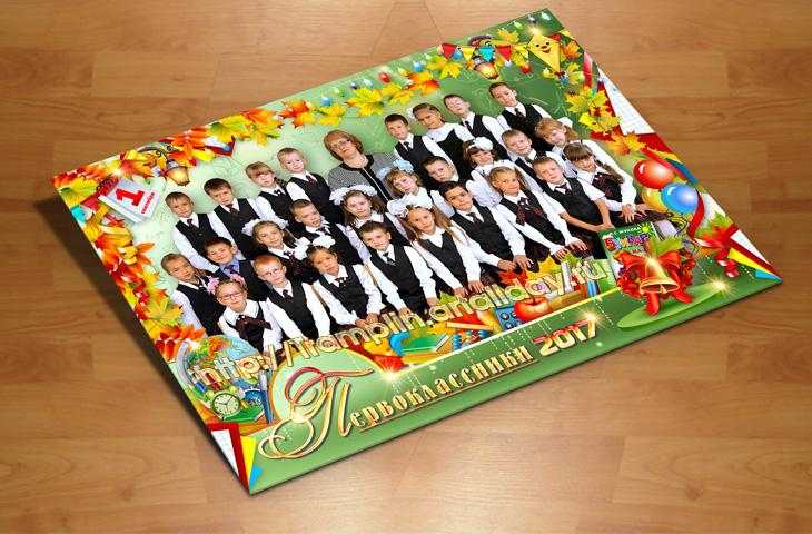 Школьная рамка для группового фото Первоклассники