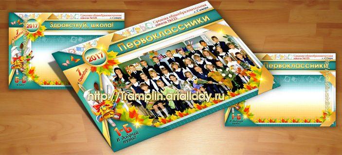 Школьная рамка группового фото Звонок сентябрьский