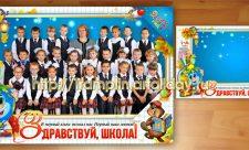 Школьная рамка первый класс Здравствуй, праздник сентября