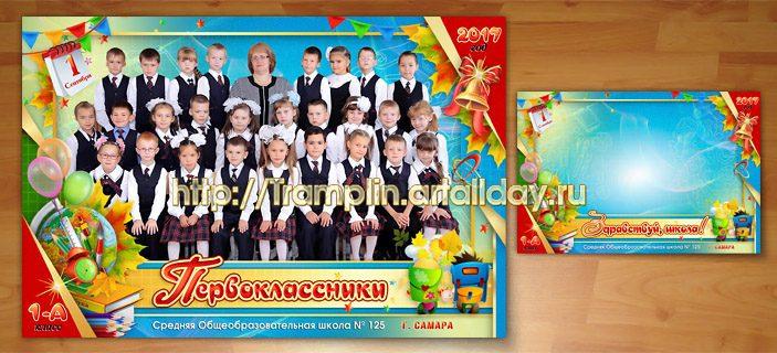Школьная рамка фото класса Зовут тебя Первоклассник