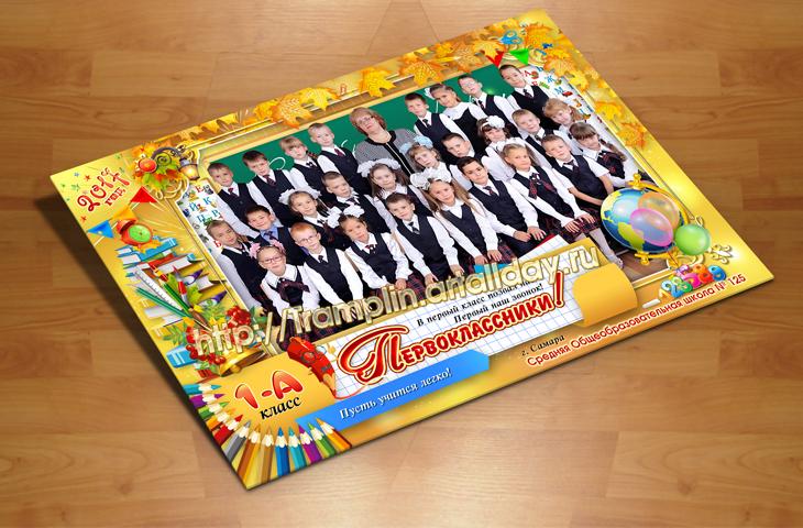 Школьная рамка групповое фото Первоклассный день осенний