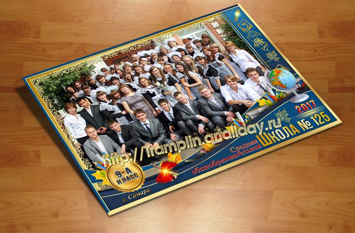 Школьная рамка фото класса Наступил учебный год
