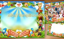 Рамка детский сад групповое фото Незаметно подрастаем