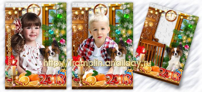 Новогодний коллаж 2018 Пёсик счастья нам сулит