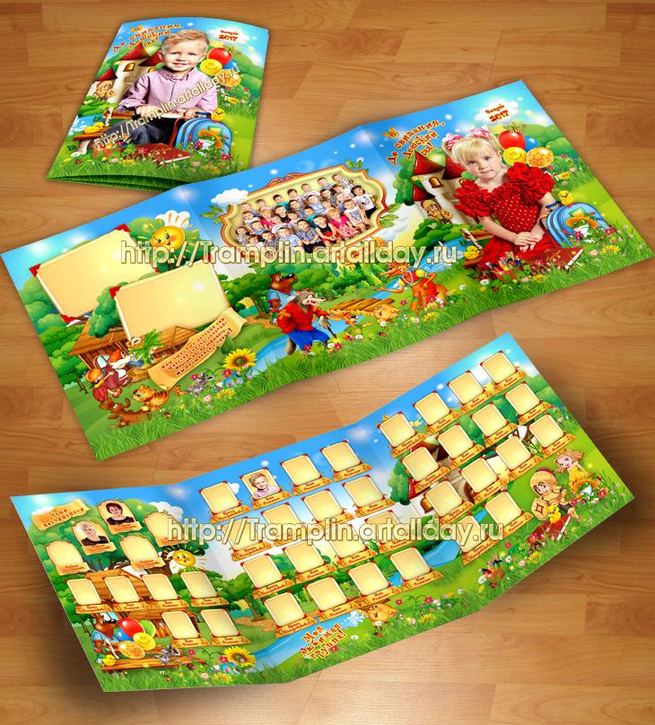 Выпускная папка трио детский сад Царство сказки