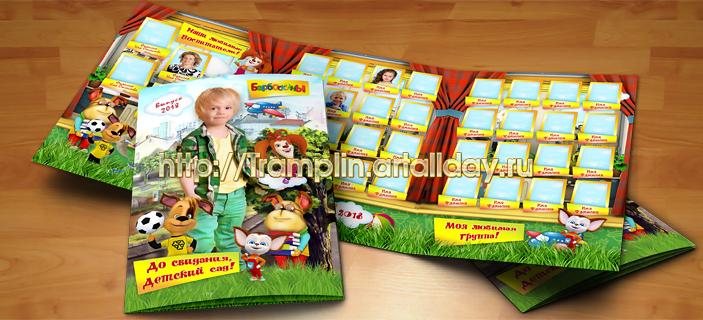 Выпускная папка трио в детский сад Барбоскины