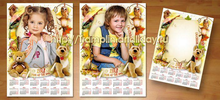 Календарь с собакой Время мчится не угнаться, год 2018