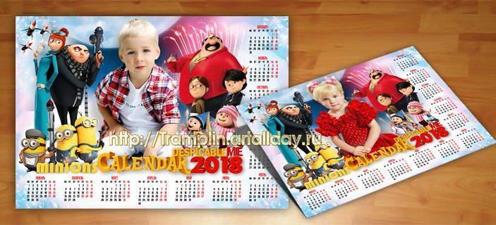Календарь 2108 Мы Миньоны храбрецы, Хоть и чуточку малы