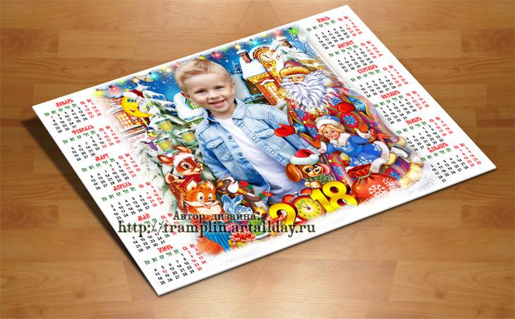 Новогодний календарь 2018 Мы торопимся на праздник