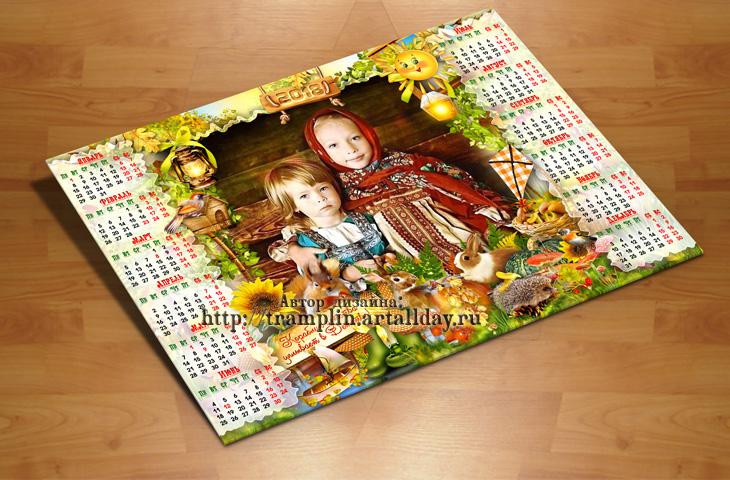 Календарь 2018 год Брат и сестра - две руки, два крыла