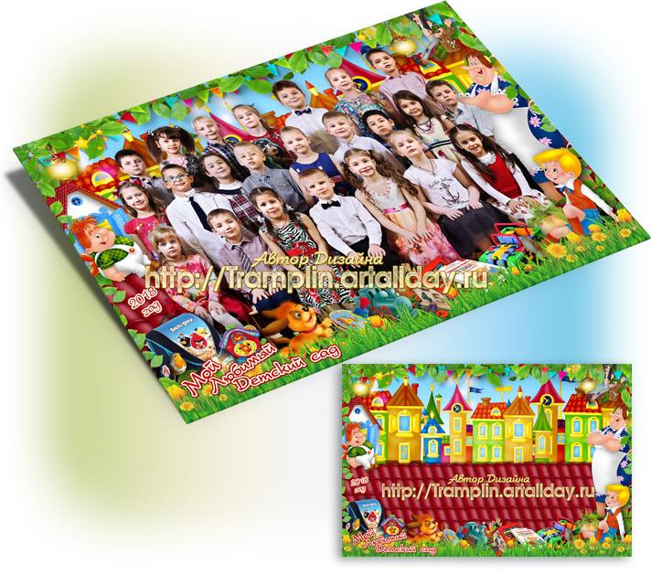 Рамка группового фото детский сад Малыш и Карлсон