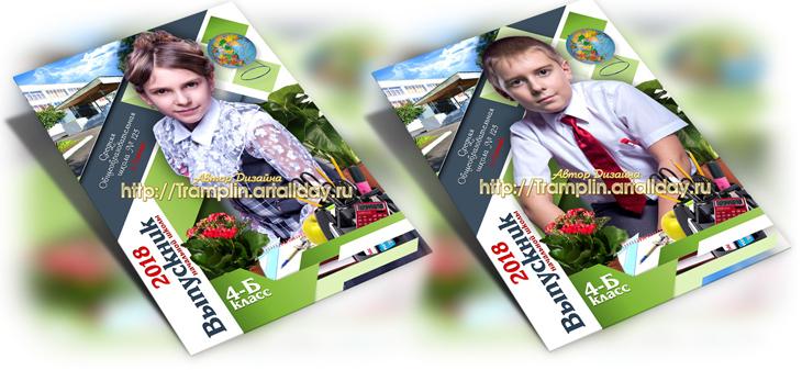 Портрет и виньетка выпускникам начальной школы