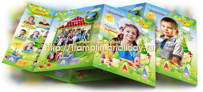 Выпускная папка-виньетка Детский сад нарядный яркий