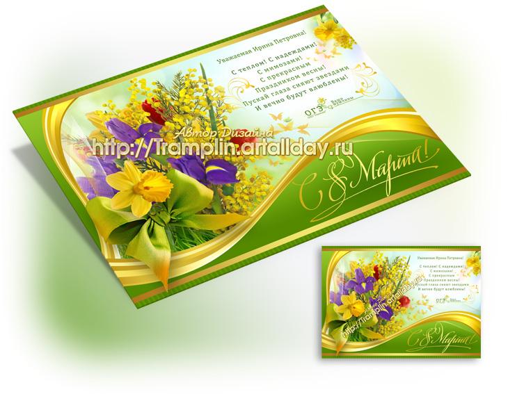 Корпоративная открытка 8 марта С весной, С мимозами
