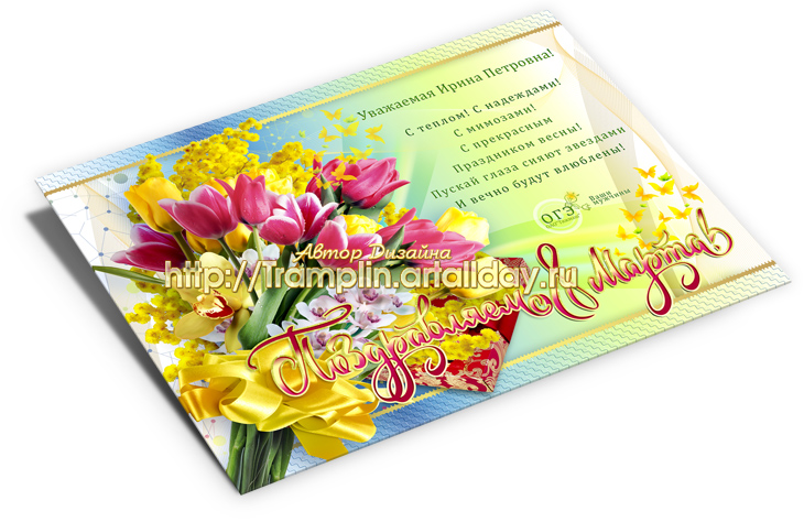 Открытка 8 марта С прекрасным праздником весны