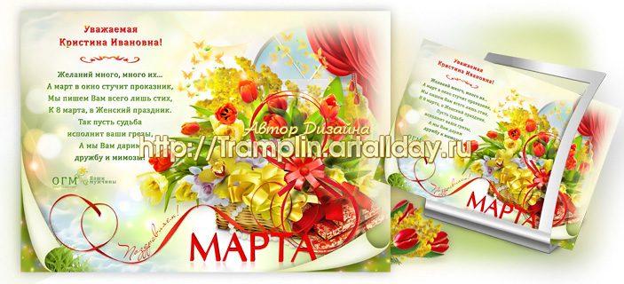 Весенняя открытка К 8 марта в женский праздник