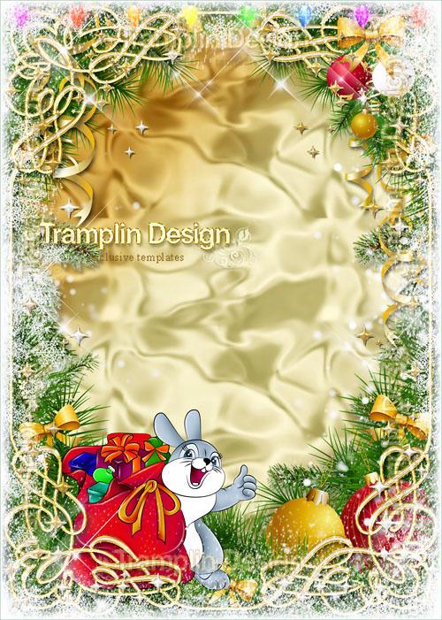 Новогодний набор из трех рамок - Праздник