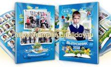 Планшет-виньетка выпускникам начальной школы