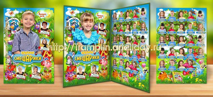 Портрет-виньетка детский сад Группа Смешарики