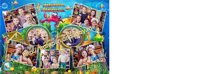 Выпускной планшет детский сад Морская тематика