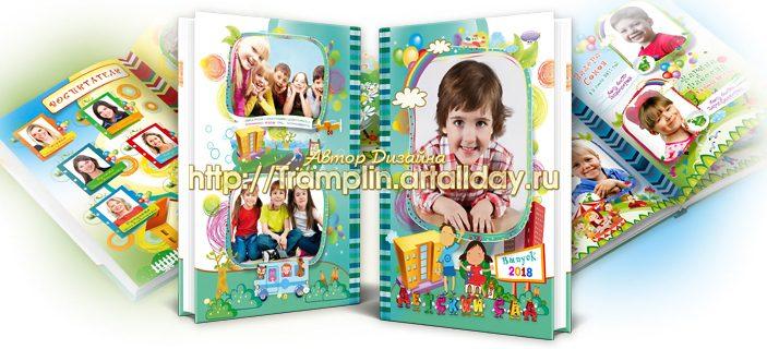Выпускной фотоальбом Твой добрый детский сад