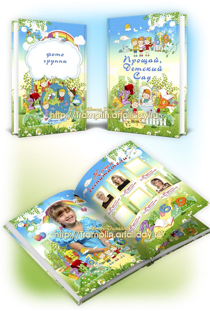 Фотоальбом в детский сад Прощай волшебная страна