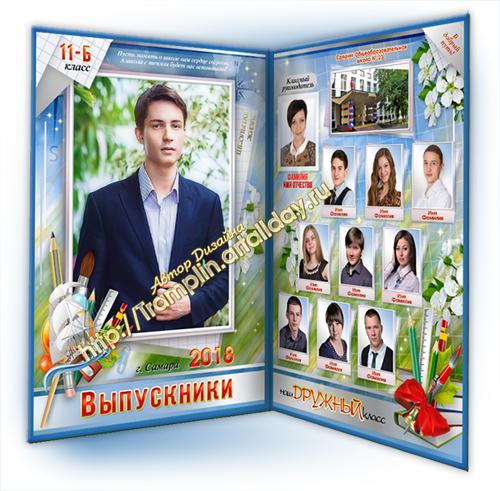 Портрет и виньетка для папки выпускника Прощай школа