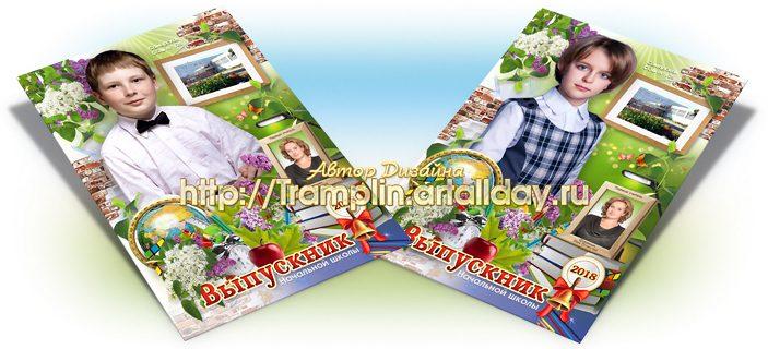 Школьный коллаж выпускнику начальной школы - Весна