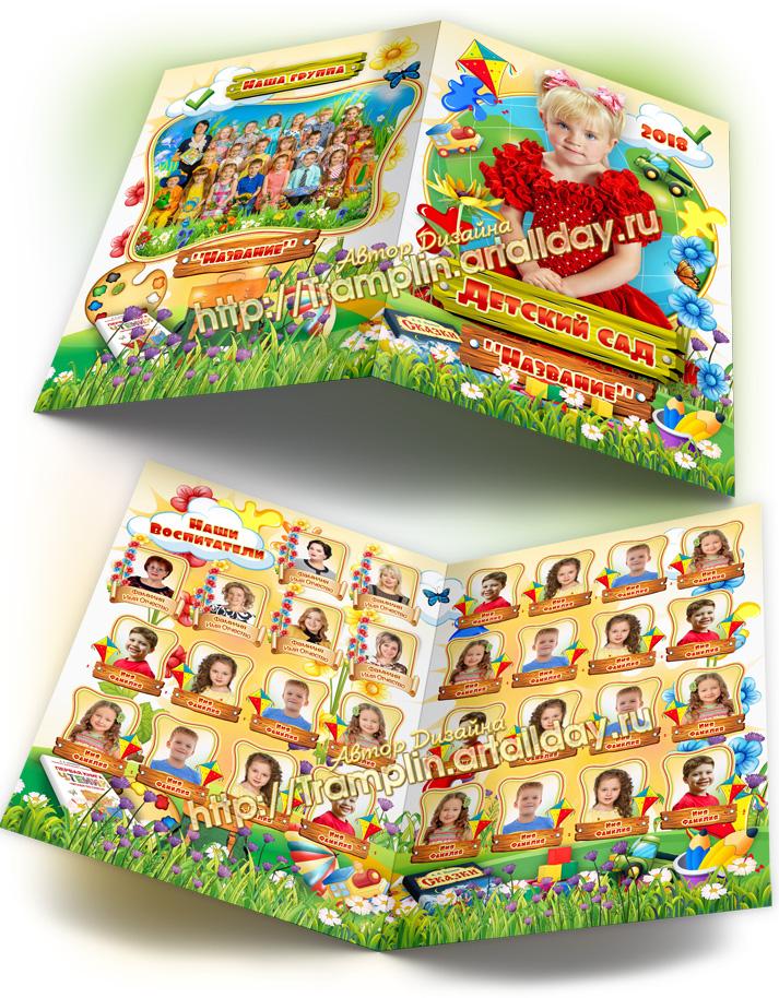 Выпускная Папка виньетка Прощай детский сад