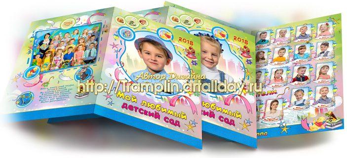 Выпускная папка виньетка в детский сад Разноцветная пора