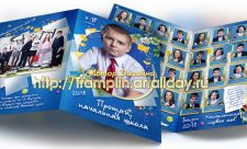 Выпускная папка для выпускников начальной школы